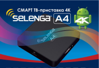 Приставка Смарт ТВ - Selenga A4 2G/16Gb (Android TV Box)